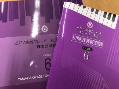 ピアノ グレード ヤマハ ピアノ演奏グレード10〜6級